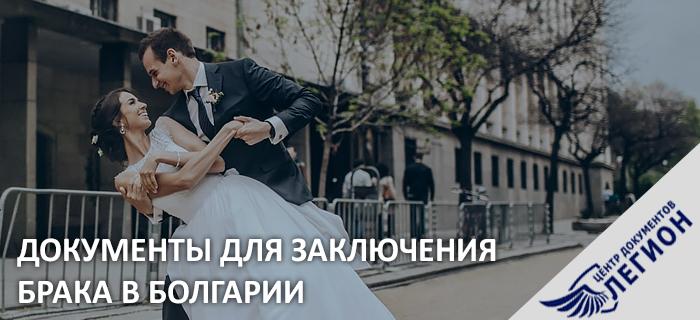 Документы для регистрации брака в Болгарии