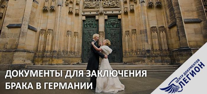 Документы для регистрации брака в Германии