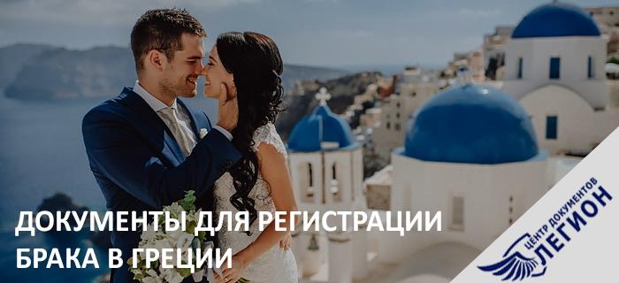 Документы для регистрации брака в Греции