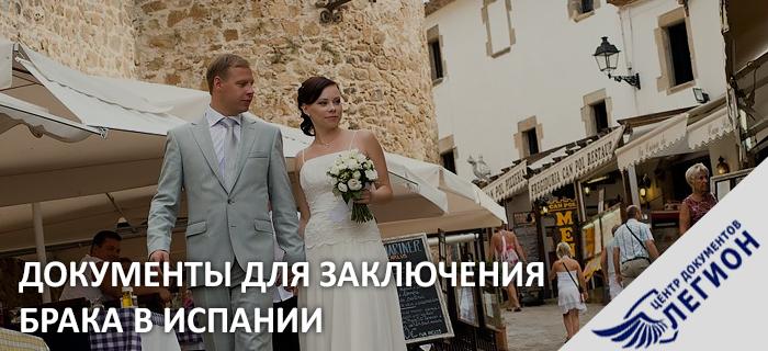 Документы для регистрации брака в Испании