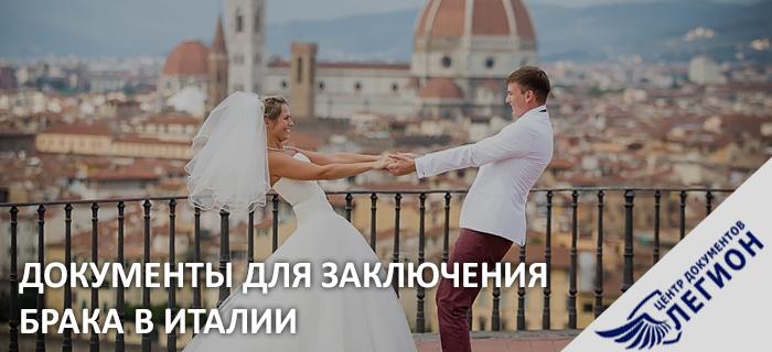 Документы для регистрации брака в Италии